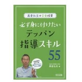 高倉弘光の音楽授業 必ず身に付けたいテッパン指導スキル55