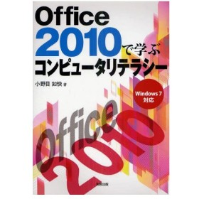 Office 2010で学ぶコンピュータリテラシー