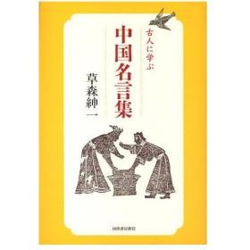 古人に学ぶ中国名言集