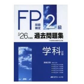 FP技能検定2級過去問題集〈学科試験〉 平成26年度版