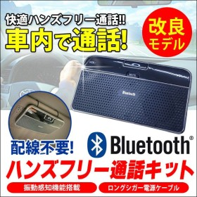 ハンズフリー 通話キット Bluetooth ワイヤレス iPhone スマホ ガラケー で 車内通話 自動電源 ハンズフリー通話 ハンズフリーキット 自動車 日本語マニュアル