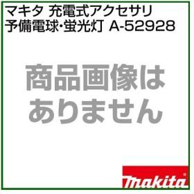マキタ 充電式アクセサリ 予備電球・蛍光灯 A-52928