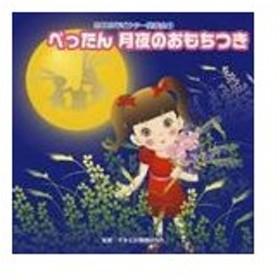 2009年ビクター発表会 4: ぺったん 月夜のおもちつき 全曲振り付き [CD]