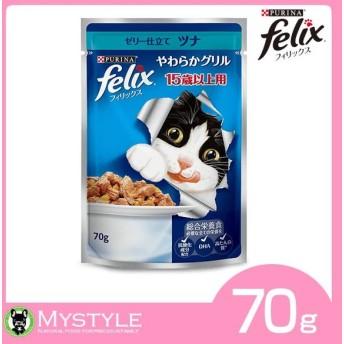 (期間限定10%OFF)フィリックス やわらかグリル 15歳以上用ゼリー仕立て ツナ 70g キャットフード 猫用 ウェットフード パウチ