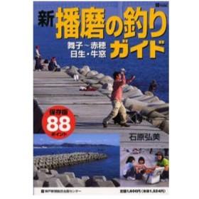 新・播磨の釣りガイド 舞子〜赤穂・日生・