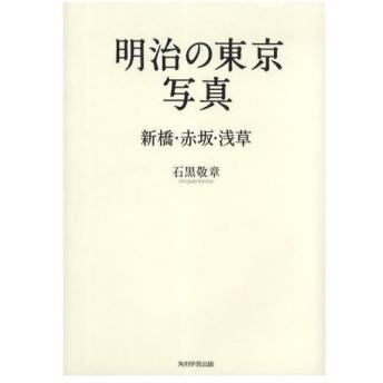 明治の東京写真 新橋・赤坂・浅草