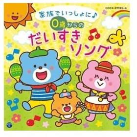 CD/キッズ/コロムビアキッズ BABIES 家族でいっしょに♪ 0歳からの だいすきソング (解説付)