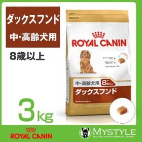 ロイヤルカナン 犬  ダックスフンド 中・高齢犬用 8歳以上 <3kg>