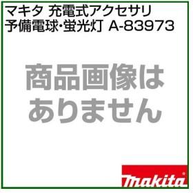 マキタ 充電式アクセサリ 予備電球・蛍光灯 A-83973