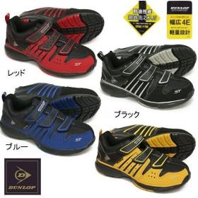 ダンロップ 軽量安全靴 マグナム ST302 鋼鉄先芯入り 幅広4E 耐油底 撥水加工 マジックタイプ(ベルクロ)