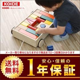 おもちゃ 知育 玩具 引車積木 積み木 日本製 K35 引き車 室内 1歳 2歳 男の子 女の子 幼児 ベビー 出産祝い プレゼント 誕生日 コイデ KOIDE 送料無料