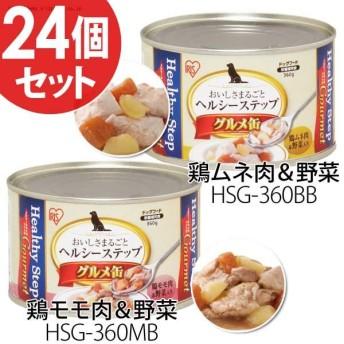 ドッグフード 缶詰 ウェット 犬 ヘルシーステップ グルメ缶 360g 24個セット 鶏モモ肉&野菜 ・鶏ムネ肉&野菜