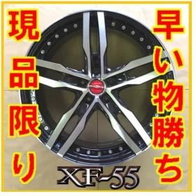 (在庫有・即納) 20×8.0J +38 5/114.3 シャレン XF-55 モノブロック AME (KYOHO) 20インチ ホイール1本 //4本注文のみ受付// SHALLEN