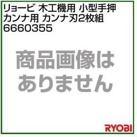 リョービ 木工機用 小型手押カンナ用 カンナ刃 2枚組 6660355