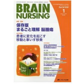 ブレインナーシング 第26巻1号(2010-1)