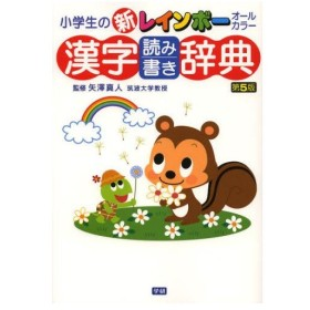 小学生の新レインボー漢字読み書き辞典 オールカラー