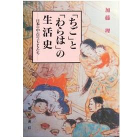 「ちご」と「わらは」の生活史 日本の中古の子どもたち