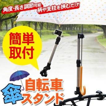 ◆激安特価セール◆ 自転車用 傘ホルダー 傘立て 雨傘・日傘を簡単固定!角度&高さ調整 アウトドアチェア・ベビーカー等にも ■■ ◇ 自転車傘スタンド