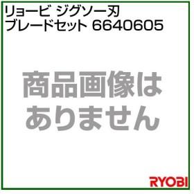 リョービ ジグソー刃 ブレードセット 6640605