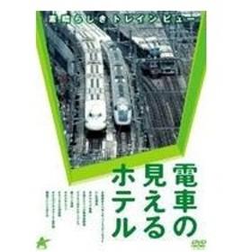 電車の見えるホテル 〜素晴らしきトレインビュー〜 [DVD]
