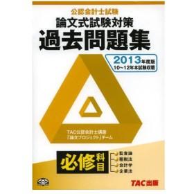 公認会計士試験論文式試験必修科目過去問題集 2013年度版