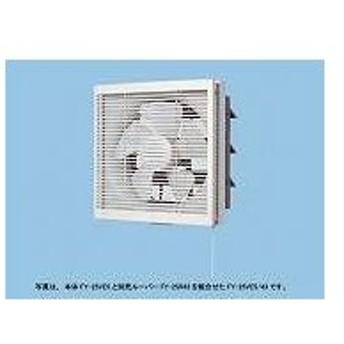 パナソニック 換気扇 一般換気扇 インテリア形換気扇 居屋・店舗・事務所用 FY-25VE5