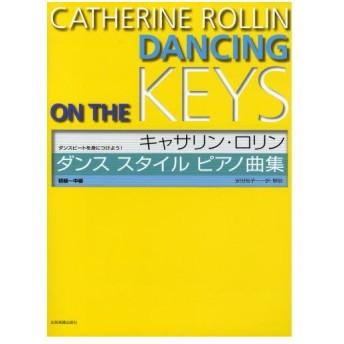 楽譜 キャサリン・ロリン ダンススタイル