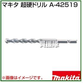 マキタ 超硬ドリル A-42519