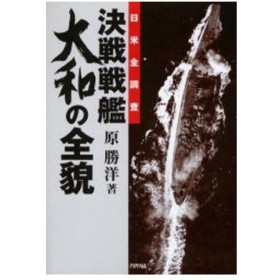 決戦戦艦大和の全貌 日米全調査