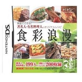 [メール便OK]【新品】【DS】食彩浪漫 家庭でできる!著名人・有名人のオリジナルレシピ