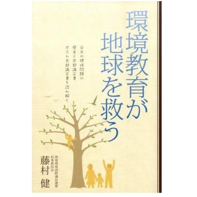 環境教育が地球を救う 日本の環...