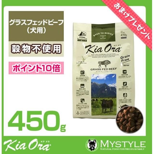 Kia Ora(キアオラ)ドッグフード グラスフェッドビーフ 450g ドッグフード 牛肉