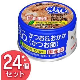 CIAO かつお&おかか(かつお節)ささみ入り85g いなばペットフード(24個セット)  キャットフード ペットフード 缶詰 猫缶