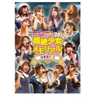 DVD/SUPER☆GiRLS/SUPER☆GiRLS 超絶少女2012 メモリアル at 日本青年館