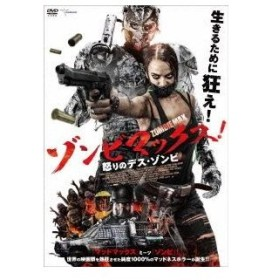 ゾンビマックス! 怒りのデス・ゾンビ [DVD]