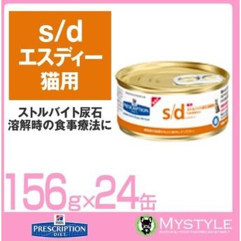 ヒルズ 療法食 (猫用) s/d <エス/ディー> 猫用 156g x 24缶