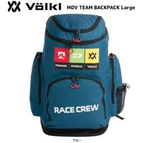 18-19 VOLKL(フォルクル)【限定パック/数量限定】 MDV TEAM BACKPACK Large(MDVチームバックパック ラージ)169528【バックパック】