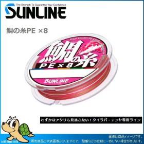 サンライン 17 鯛の糸 PEx8 200m 1.2号 (N)