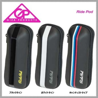 (GIZA)ギザ BAG バッグ Ride Pod ライドポッド ブラックライン(BAG32800)ホワイトライン(BAG32801)キャンディストライプ(BAG32802)