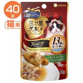 (セール)  銀のスプーン三ツ星グルメ スープパウチ 13歳以上用 まぐろ・かつおにしらすとかつお節入り40g ユニ・チャーム (D) 猫用 ごはん