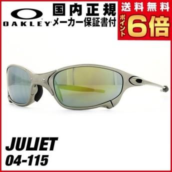 オークリー サングラス ジュリエット ミラーレンズ OAKLEY JULIET 04-115 55 コレクターズアイテム