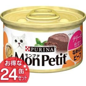 モンプチセレクション ビーフのテリーヌ85g 24缶セット ネスレ日本(D) キャットフード ペットフード