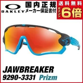 オークリー サングラス ジョウブレイカー プリズム ミラー レギュラーフィット OAKLEY JAWBREAKER OO9290-3331 131 国内正規品