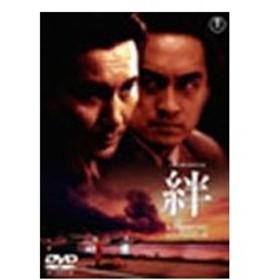絆 〜きずな〜 [DVD]