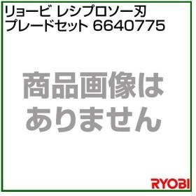 リョービ レシプロソー刃 プレードセット 6640775