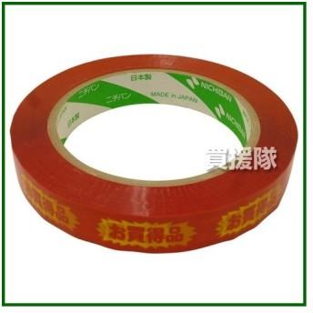 ニチバン タバネラテープ 20mm x100m NO.640SPS DO-20 SPS-DO20