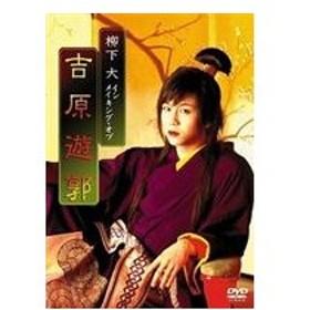 柳下大 イン メイキング・オブ 吉原遊郭 [DVD]