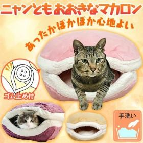 ペットベッド 猫ベッド 猫用ベッド ニャンともおおきなマカロン ペッツルート (ペット 猫 犬 ベッド グッズ ハウス) 犬ベッド 犬用ベッド
