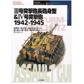 3号突撃砲長砲身型&4号突撃砲 1942-1945