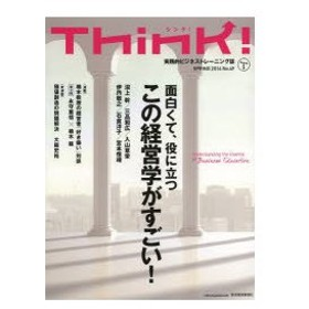 Think! 実践的ビジネストレーニング誌 No.49(2014SPRING)